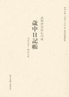多摩の日記・歳中日記帳