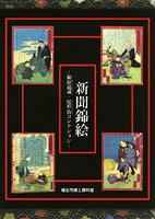 新聞錦絵 -潁原退蔵・尾形仂コレクション-