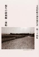 第34集 福生の砂利線・渡船