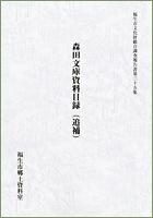 第35集 森田文庫資料目録(追補)