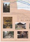 福生市文化財マップ5