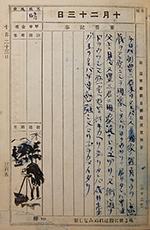 森田浩一の日記(写真を写す)