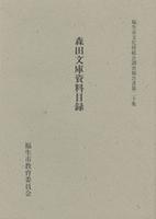 第20集 森田文庫資料目録