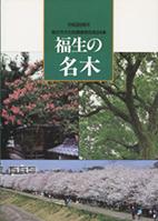 第24集 福生の名木