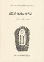 第27集 石造遺物調査報告書 II