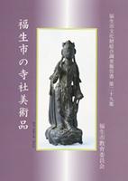 第29集 福生市の寺社美術品