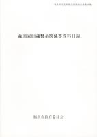 第30集 森田家旧蔵製糸関係等資料目録