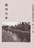 第31集 熊川分水