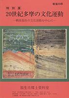 20世紀多摩の文化運動