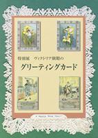 ヴィクトリア朝期のグリティングカード展