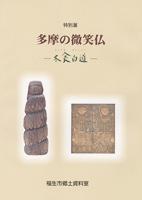 多摩の微笑仏〜木食白道〜
