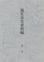 福生市史資料編 孝古