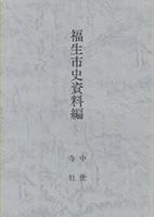 福生市史資料編 中世・寺社