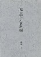 福生市史資料編 近世1