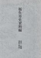福生市史資料編 近代・新聞資料