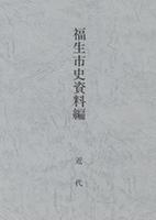 福生市史資料編 近代