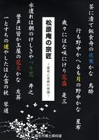 松原庵の宗匠 -星布と友昇の俳諧-
