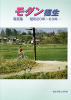 モダン福生 写真集-昭和20年〜63年-