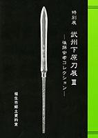 武州下原刀展III ―後藤安孝コレクション―