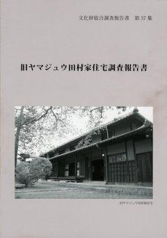 第37集 旧ヤマジュウ田村家住宅調査報告書