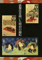 歌舞伎を描いた明治の錦絵