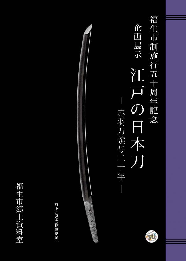 江戸の日本刀